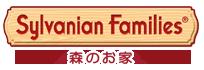 Sylvanian Families -森のお家-