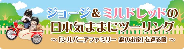 ジョージ&ミルドレッドの日本気ままにツーリング ~「森のお家」を巡る旅~