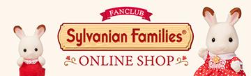 シルバニアファミリー公式オンラインショップサイトバナー